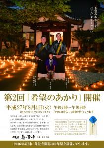 平成27年8月4日午後7時より、第2回「希望のあかり」を開催いたします